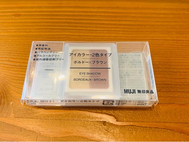 無印良品【アイカラー・2色タイプ】ボルドー×ブラウン