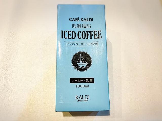 カルディ【低温抽出アイスコーヒー】無糖 パッケージ