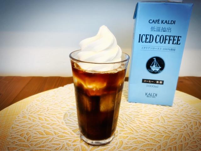 カルディアイスコーヒーのコーヒーフロート