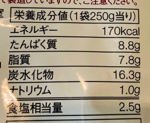 無印良品【根菜のスパイシースープカレー】カロリー