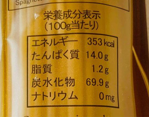 カルディ【モンスーロスパゲッティ】カロリー