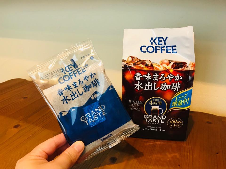 キーコーヒー 香味まろやか水出し珈琲