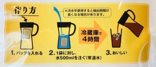 水出しコーヒーのおいしい作り方