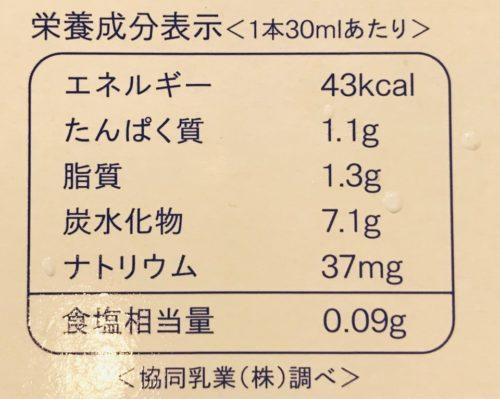 パルシステム こんせんくんミルクバーいちご カロリー