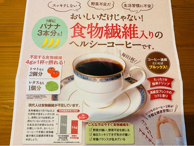 ブルックス カフェサプリ 食物せんい 広告