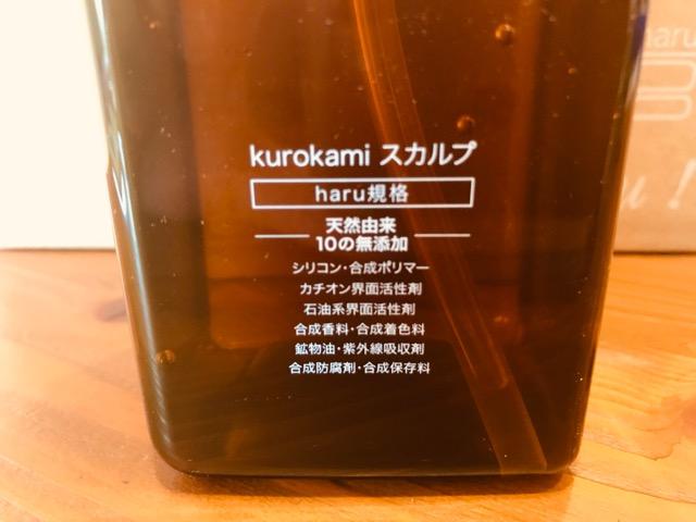 haru黒髪スカルプシャンプー