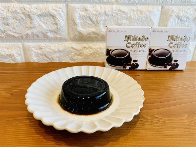 ミカドコーヒーコーヒーゼリー