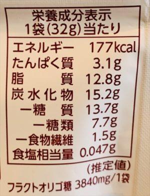 明治【オリゴスマート ミルクチョコレートパウチ】カロリー・糖質量