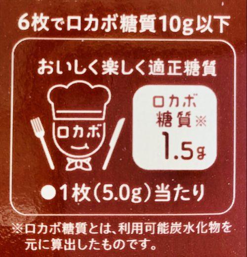明治【オリゴスマート ミルクチョコレート】糖質量