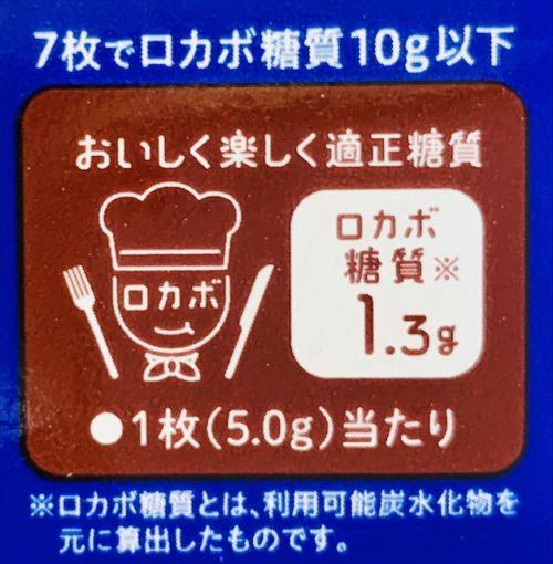 明治【オリゴスマート マイルドビターチョコレート】糖質量