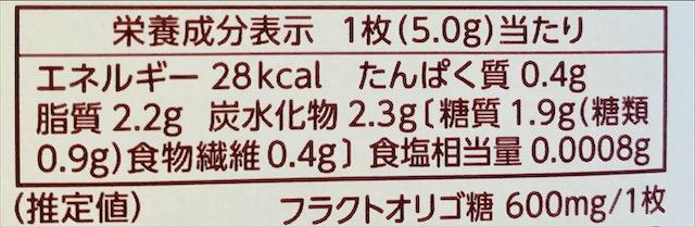 明治【オリゴスマート マイルドビターチョコレート】カロリー