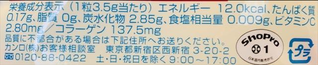 ポケモン カンロ ピュレグミ でんげきトロピカ味(ソーダ)カロリー