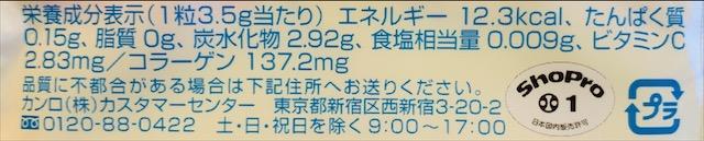 ポケモン カンロ ピュレグミ でんげきトロピカ味2(コーラ)カロリー