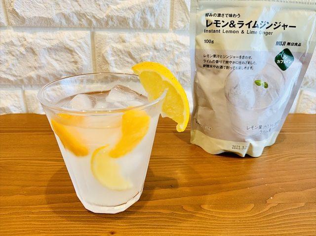 無印良品 レモン&ライムジンジャー