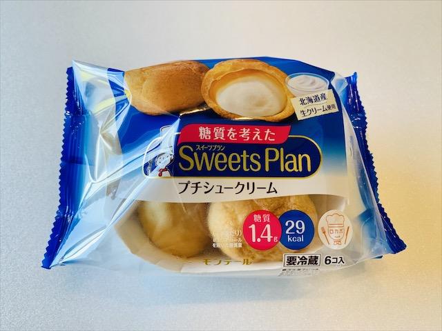 低糖質スイーツ プチシュークリーム