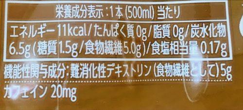 ファンケル 大人のカロリミット はとむぎブレンド茶 カロリー
