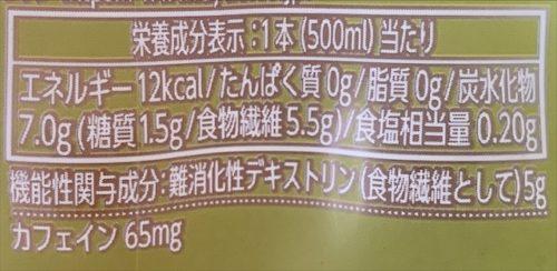 ファンケル 大人のカロリミット 玉露仕立て緑茶プラス カロリー