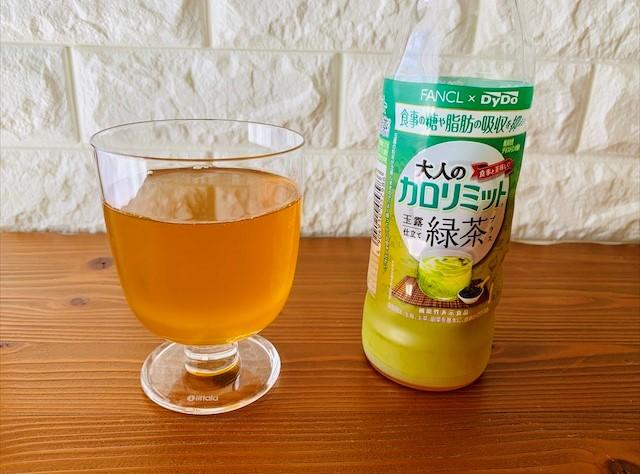 ファンケル 大人のカロリミット 玉露仕立て緑茶プラス