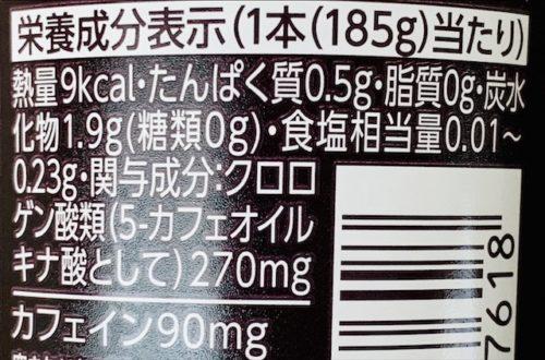 ヘルシアコーヒー無糖ブラック カロリー