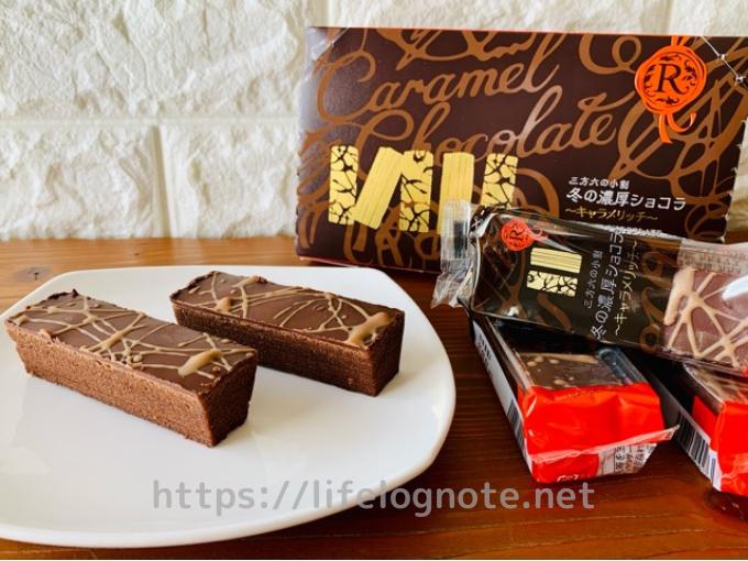 柳月 三方六の小割 冬の濃厚ショコラ キャラメリッチ