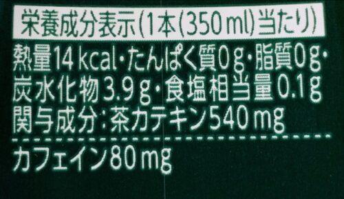 ヘルシア緑茶 カロリー