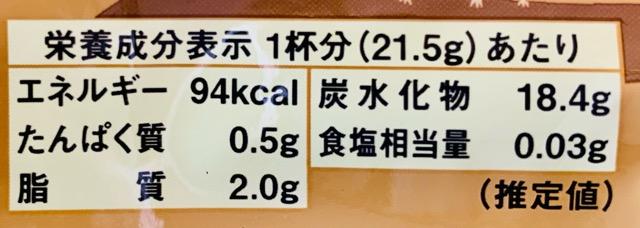 カルディ ミルクコーヒー 3in1粉末 カロリー