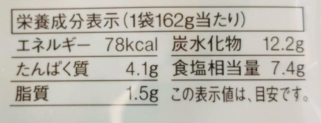 無印良品 炊き込みごはんの素 たけのこごはん  カロリー