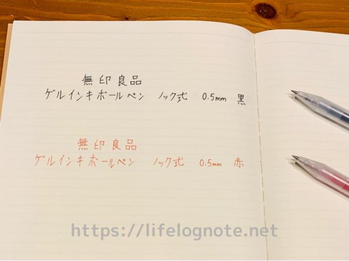 無印良品の文房具 ゲルインキボールペン