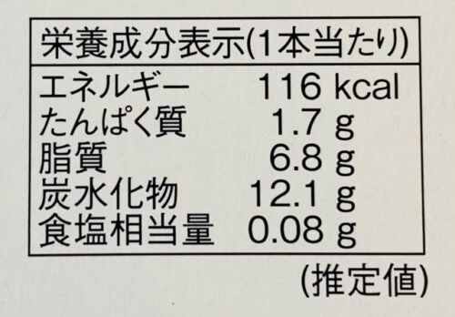 柳月 三方六の小割 いちご カロリー