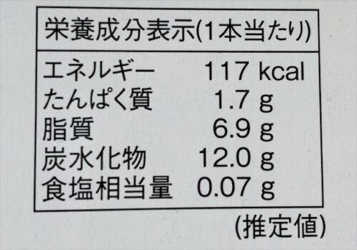 柳月 三方六の小割 北海道メロン カロリー