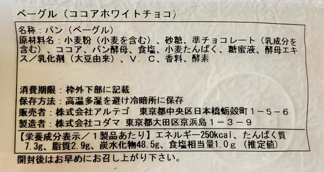 ベーグル&ベーグル ココアホワイトチョコ カロリー