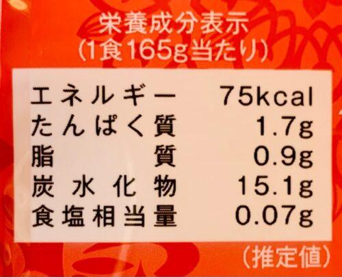 カルディ 豆花(トーファ)のカロリー