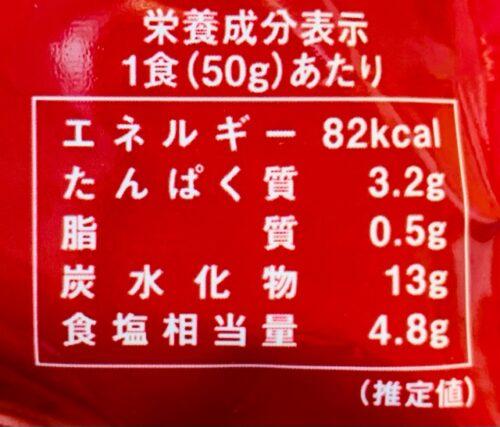 カルディコーヒーファーム スタミナ丼の素 カロリー