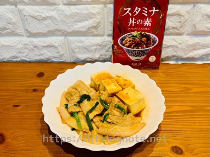 カルディコーヒーファーム スタミナ丼の素 アレンジレシピ