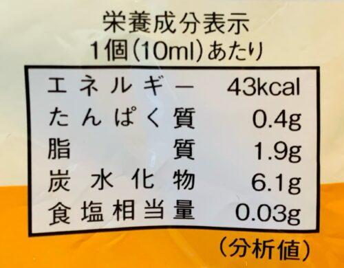 カルディコーヒーファーム プチ・カフェ キャラメル カロリー