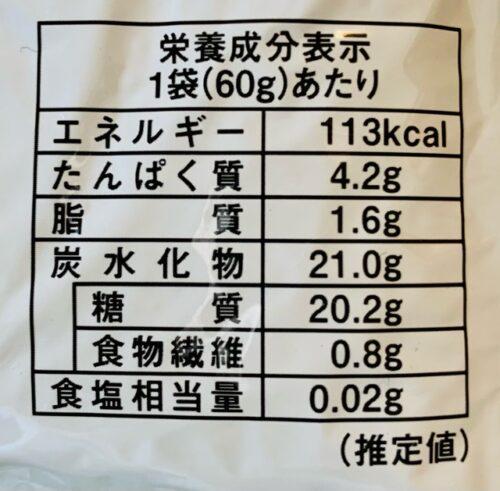 カルディ 3種類のミックスキヌア カロリー