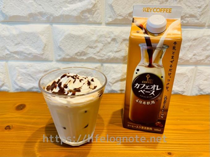 キーコーヒー カフェオレベース アレンジレシピ